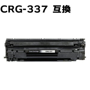 【2本以上ご注文限定】 トナーカートリッジ337(CRG-337/CRG337) MF229dw/MF226dn/MF216n/MF224dw/MF222dw対応 互換トナー (即納タイプ) あす楽対応