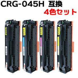 【4色セット】 トナーカートリッジ045H/CRG-045H 互換トナー (即納タイプ) あす楽対応