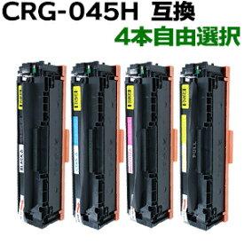【4本自由選択】 トナーカートリッジ045H / CRG-045H 互換トナー (即納タイプ)あす楽対応