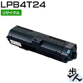 エプソン用 LPB4T24 リサイクルトナー