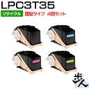 【4色セット】エプソン用 LPC3T35K/C/M/Y 【増量タイプ】 リサイクルトナー