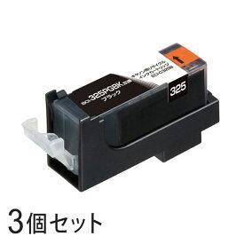 【3本セット】 BCI-325PGBK リサイクルインクカートリッジ ブラック エコリカ ECI-C325B キヤノン対応