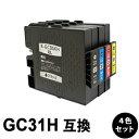 【スーパーSALE 15%OFF特価】 GC31H 【増量タイプ】 GXカートリッジ 互換インク ( GC31KH / GC31CH / GC31MH / GC31YH 各色1本 )
