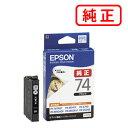 ICBK74 (ブラック) 【3本セット】EPSON 純正インク