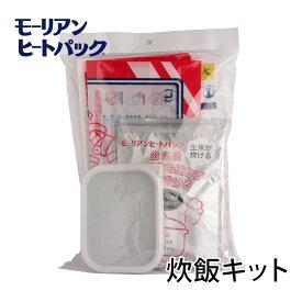 モーリアンヒートパック 炊飯キット(炊飯専用容器付き)
