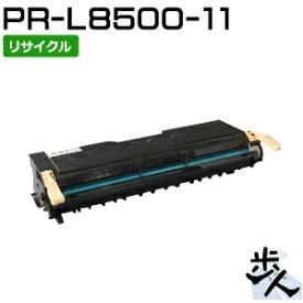 エヌイーシー用 PR-L8500-11 リサイクルトナー