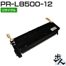 エヌイーシー用 PR-L8500-12 (PR-L8500-11の大容量)リサイクルトナー