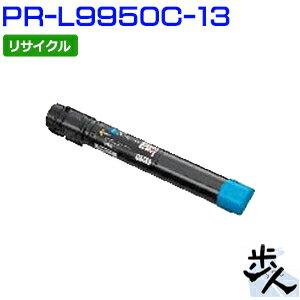 エヌイーシー用 PR-L9950C-13 シアン リサイクルトナー