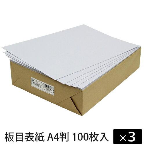 【100枚×3セット】板目表紙 A4判 白 クラウン CR-JH45A4-W(15560)
