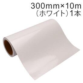 カッティング用シート 屋外耐候4年 300mm×10m (ホワイト) 紙管内径3インチ 再剥離糊