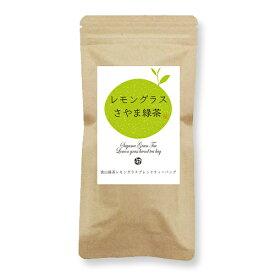 レモングラスさやま緑茶ティーバッグ(3g×10個入)