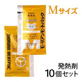モーリアンヒートパック ハイパワー Mサイズ 発熱剤 10個セット