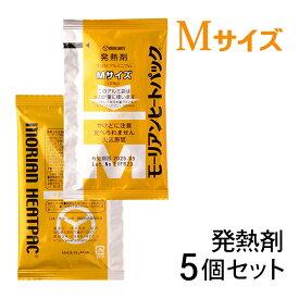 モーリアンヒートパック ハイパワー Mサイズ 発熱剤 5個セット