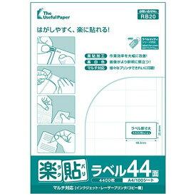 【500枚】楽貼ラベル ラベルシール ラベル用紙 44面