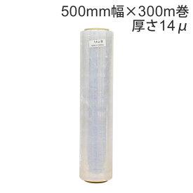 ストレッチフィルム 500mm幅×300m巻 厚さ14μ 透明 3インチ紙管 1巻入