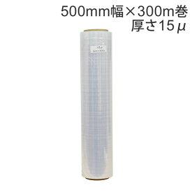 ストレッチフィルム 500mm幅×300m巻 厚さ15μ 透明 3インチ紙管 1巻入