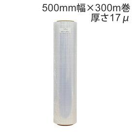ストレッチフィルム 500mm幅×300m巻 厚さ17μ 透明 3インチ紙管 1巻入