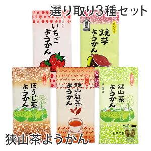 狭山茶ようかん 緑茶/ほうじ茶/紅茶/焼いも/いちご の中から選べる3セット 8個入/袋 個包装 / 羊かん / 無添加 / おやつ / 和菓子 / お茶請け