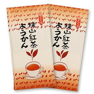 狭山茶 紅茶ようかん 8個入/袋 (紅茶羊羹)2セット 個包装 / 羊かん / 無添加 / おやつ / 和菓子 / お茶請け