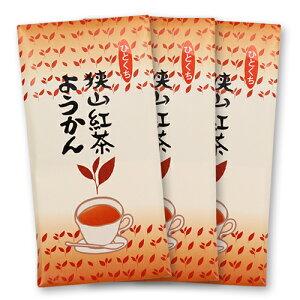 狭山茶 紅茶ようかん 8個入/袋 (紅茶羊羹)3セット 個包装 / 羊かん / 無添加 / おやつ / 和菓子 / お茶請け