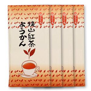 狭山茶 紅茶ようかん 8個入/袋 (紅茶羊羹)4セット 個包装 / 羊かん / 無添加 / おやつ / 和菓子 / お茶請け