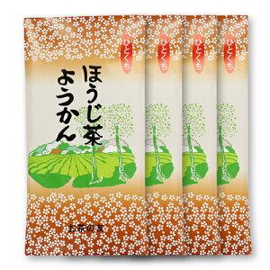 狭山茶 ほうじ茶ようかん 8個入/袋 (ほうじ茶羊羹)4セット 個包装 / 羊かん / 無添加 / おやつ / 和菓子 / お茶請け