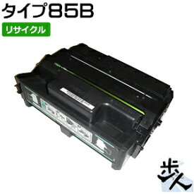 リコー用 タイプ85B (タイプ85Aの大容量) リサイクルトナー NX85S/NX86S/NX96e SP4000/SP4010 対応