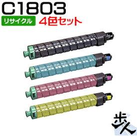 【4色セット】リコー用 MPトナーキット C1803 リサイクルトナー