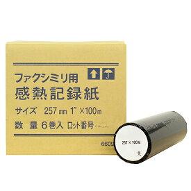 FAX用感熱ロール紙 【B4】 257×100×25.4(1インチ) 6本入