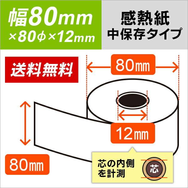 紙幅80ミリ用 80×80×12 中保存感熱ロールペーパー 【10巻入】