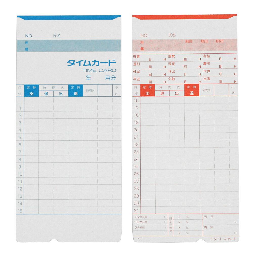 アマノ用 Aカード(汎用品) タイムカード 【100枚パック】 月末/15日締め