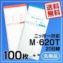 ニッポー用 620T(汎用品) タイムカード 【100枚パック】 20日締め