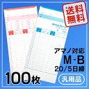 アマノ用 Bカード(汎用品) タイムカード 【100枚パック】 20日/5日締め