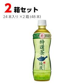 コカ・コーラ 綾鷹 特選茶 500ml ペットボトル 1箱 24本入り×2箱 送料無料