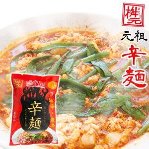 元祖辛麺屋 桝元 辛麺(赤) 特辛・激辛 生麺×1食 送料無料