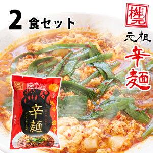 まとめ買い お得 元祖辛麺屋 桝元 辛麺(赤) 特辛・激辛 生麺×2食セット 送料無料
