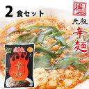 まとめ買い お得 元祖辛麺屋 桝元 辛麺(黒) 生麺×2食セット 送料無料