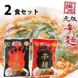 まとめ買い お得 元祖辛麺屋 桝元 辛麺(黒・赤) 小辛〜激辛 生麺×2食セット 送料無料
