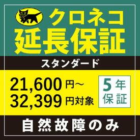 自然故障のみ 家電5年保証 クロネコヤマト延長保証 スタンダード  対象商品21,600円から32,399円