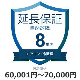 自然故障のみ エアコン 冷蔵庫8年保証 延長保証 対象商品60,001円から70,000円