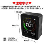 CO2測定 二酸化炭素測定 空気監視 空気モニターmeasurement Carbon dioxide measurement Air monitoring Air monitor