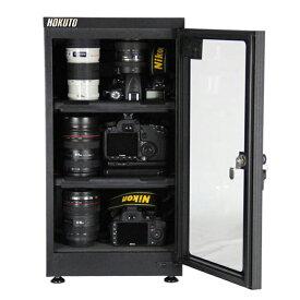 HOKUTO防湿庫 HSシリーズ51L 5年保証送料無料 省エネ機能搭載 スタイリッシュ カメラやレンズのカビ対策楽々、静音、無振動