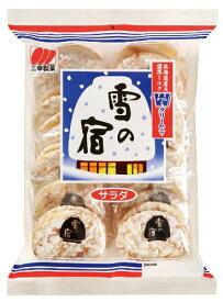 【送料無料】三幸製菓 雪の宿サラダ 24枚×12袋