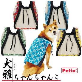 【ペティオ】犬雅 ちゃんちゃんこ 各種