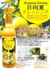 【送料無料】【ミツイシ】日向夏ドレッシング 1ケース(290ml×24本)