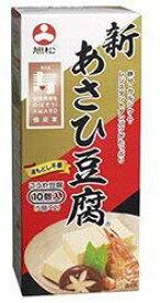 旭松 新あさひ豆腐 165g 10個入り1箱×(10箱)