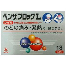 【指定第2類医薬品】ベンザブロックL 18錠