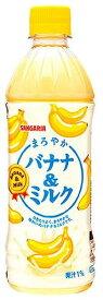 【サンガリア】 まろやかバナナ&ミルク 500mlペットボトル×24本入 (1ケース)