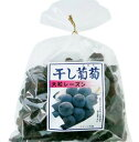 【株式会社ナガトク】干し葡萄 大粒レーズン(430g)