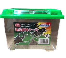 【ムシムシマン】昆虫飼育ケース Sサイズ 1個